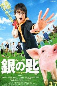《银之匙》日本喜剧