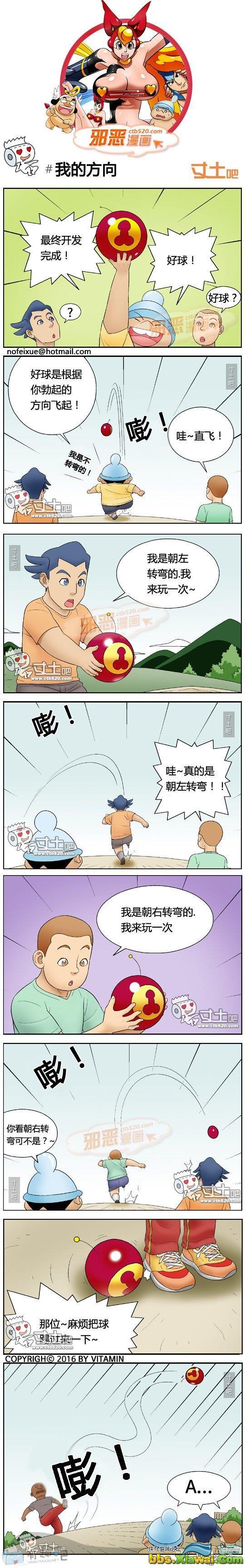 邪恶漫画:我的方向