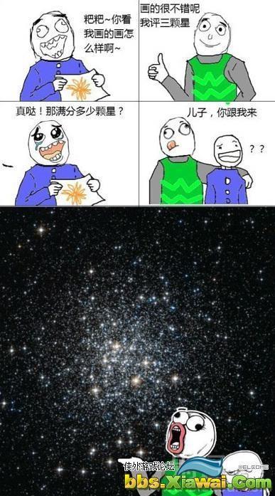 一共多少颗星