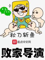 《败家导演》作者:秋刀斩鱼