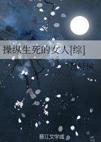《操纵生死的女人[综]》作者:吕轻侯