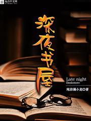 《深夜书屋》作者:纯洁滴小龙