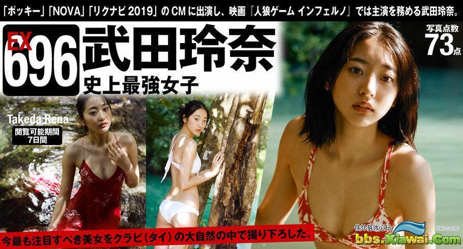 武田玲奈- [WPB-net] EX696「史上最強女子」写真辑