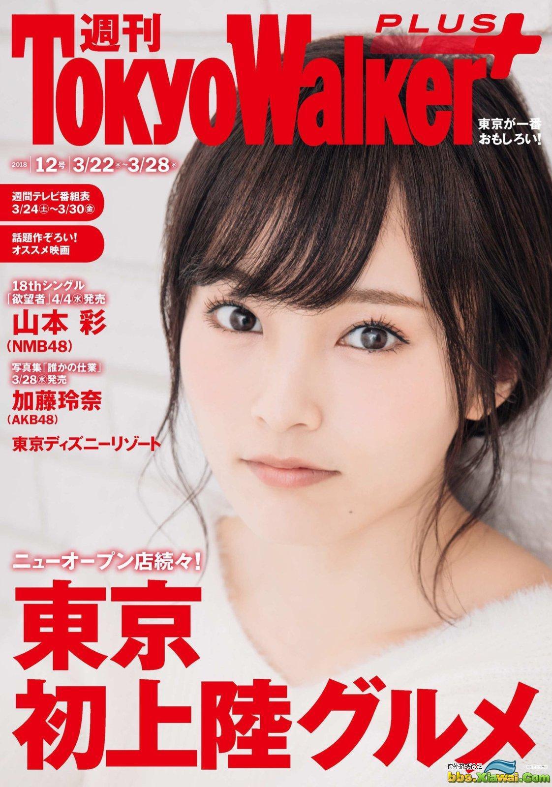 山本彩- Tokyo Walker+ 2018 No.12