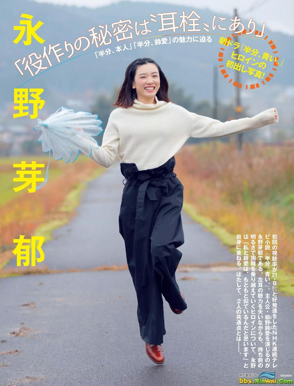 永野芽郁- 日本周刊2018年杂志写真合辑