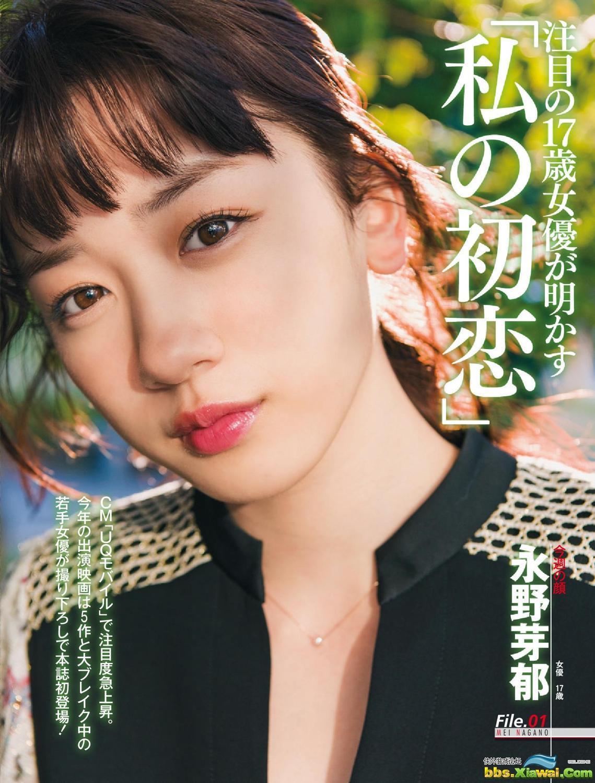 永野芽郁- 日本周刊2017年杂志写真合辑