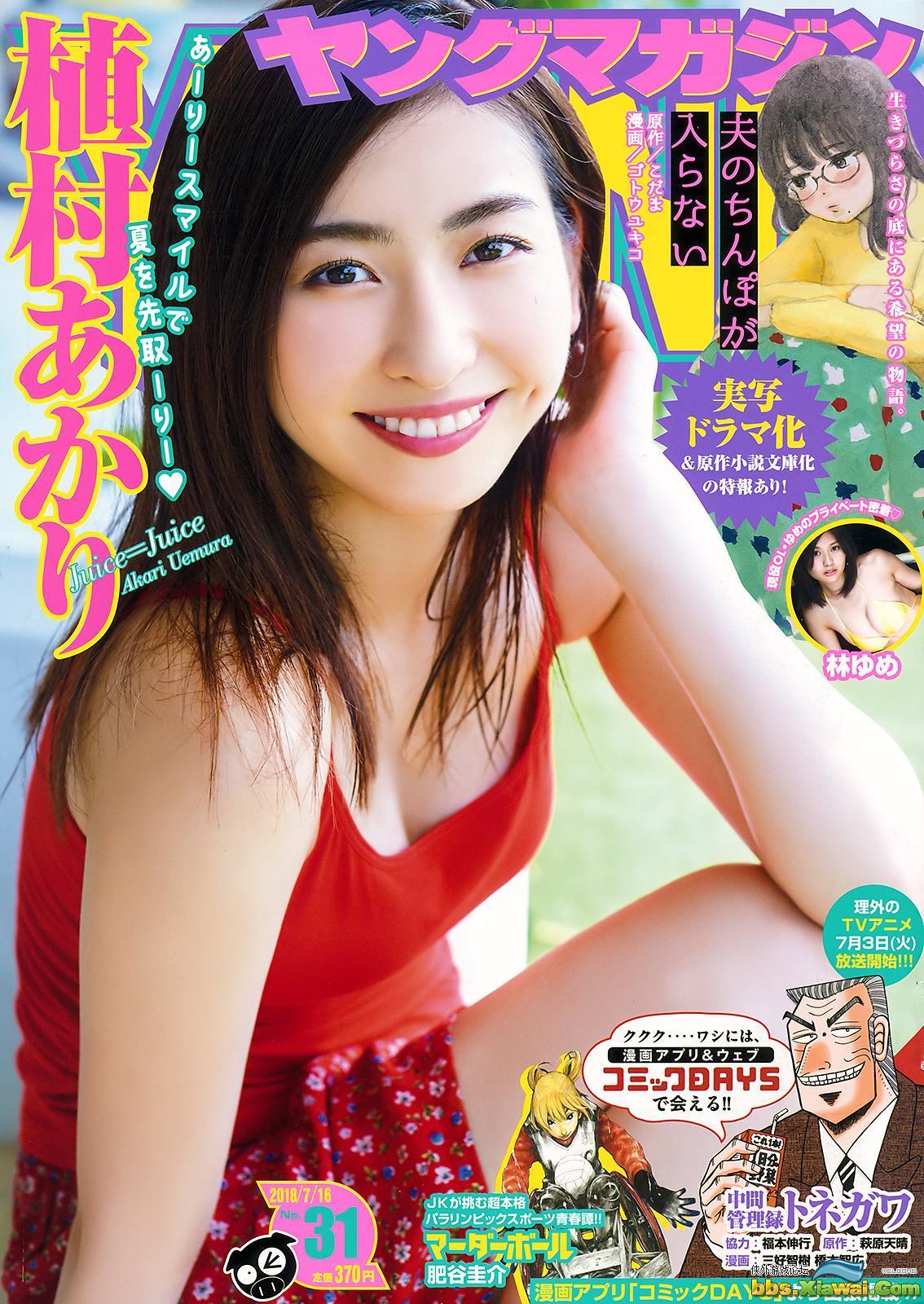 植村あかり- Young Magazine 2018.07.16