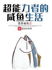 《超能力者的咸鱼生活》作者:墨香双鱼