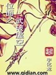 《位面之武破虚空》作者:宇化龙1