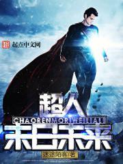 《超人末日未来》作者:迷途陌客