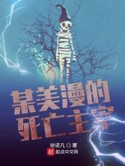 《某美漫的死亡主宰》作者:徐诺凡