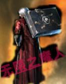 《无限之魔人》作者:逐臣