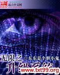 《无限之升级系统》作者:东东是个胆小鬼