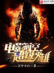 《电影时空超级英雄》作者:江中小白