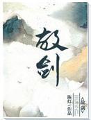 《故剑》作者:陈灯