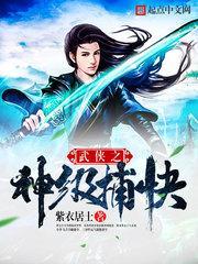 《武侠之神级捕快》作者:紫衣居士