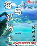 《海岛农场主》作者:风漂舟