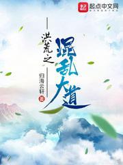 《洪荒之混乱大道》作者:归海云轩