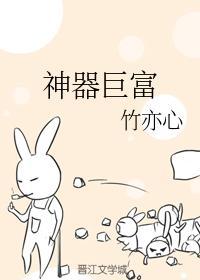 《神器巨富》作者:竹亦心