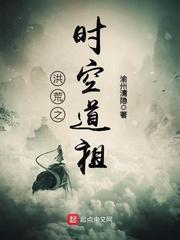 《洪荒之时空道祖》作者:渝州清隐