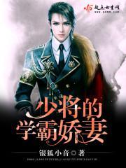 《少将的学霸娇妻》作者:银狐小音
