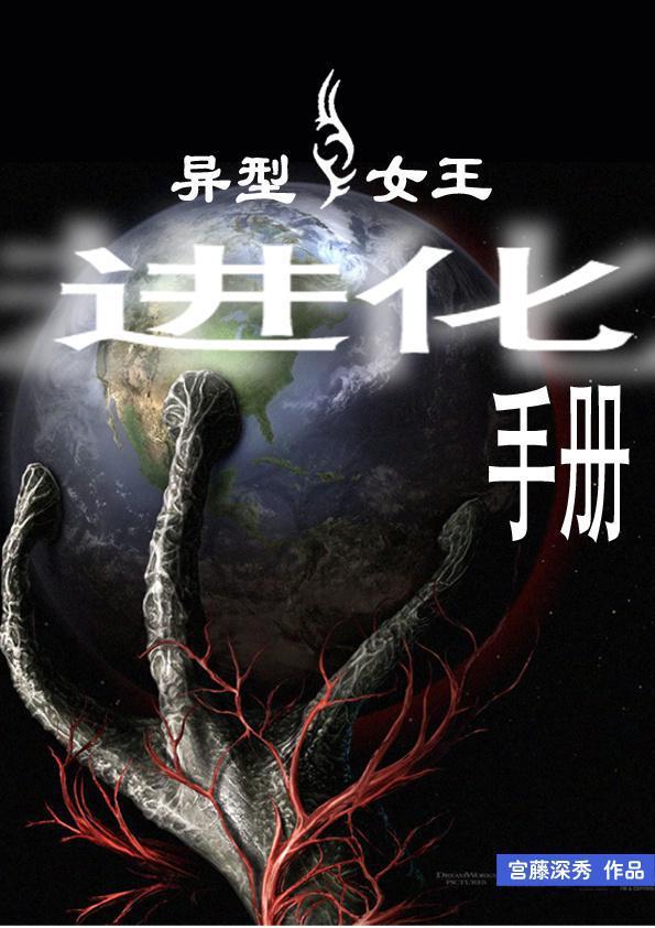 《异型女王进化手册》作者:宫藤深秀
