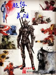 《超级反英雄》作者:反向演绎