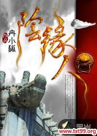 《阴缘人》作者:冉小狐