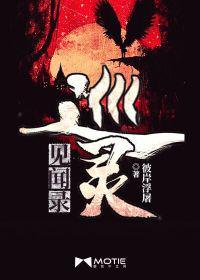 《巡灵见闻录》作者:彼岸浮屠