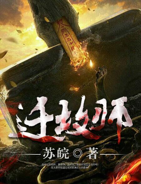 《迁坟师》作者:苏皖