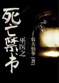 《巫医之死亡禁书》作者:农夫仙拳