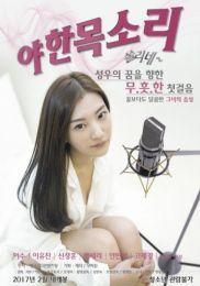 [你的声音][HD-MP4/1.71G][独家韩语中字][720P]