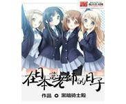 《在日本当老师的日子》 作者:黑暗骑士殿