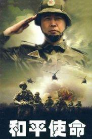 《和平使命》22集全 大陆电视剧 又名:《Peace Mission》