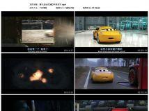2017年美国7.1分动画片《赛车总动员3》BD中英双字