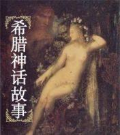《希腊神话故事》 作者:佚名