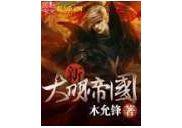 《新大明帝国》 作者:木允锋