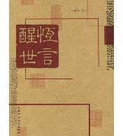 《醒世恒言》 作者:冯梦龙