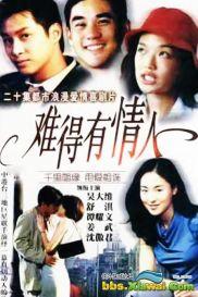 《难得有情人》20集全 大陆电视剧