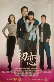 《初恋》23集全 大陆电视剧 又名:《???》