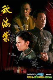 《秋海棠》30集全 大陆电视剧