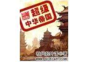 《超级中华帝国》 作者:秋风起叶落