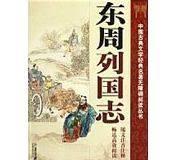 《东周列国志》 作者:冯梦龙