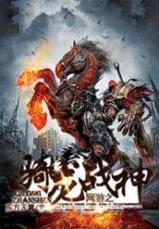 《网游之骑龙战神》 作者:东方天翼