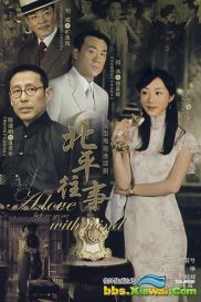 《北平往事》30集全 大陆电视剧 又名:《A Love Before Gone With Wind》《北平小姐》