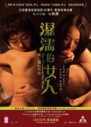 [日本][2016]湿濡的女人[BD720P-MP4/1.15G][日语中字]