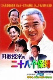 《田教授家的二十八个保姆》22集全 大陆电视剧 又名:《田教授家的28个保姆》