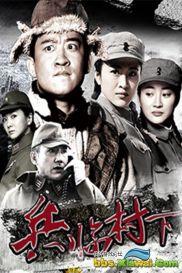 《兵临村下》更新至9大陆电视剧 又名:《走,打鬼子去》