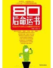 《80后命运书》 作者:李牧童,光明顶