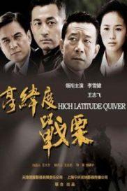 《高纬度战栗》31集全 大陆电视剧 又名:《Hich Latitude Quiver》